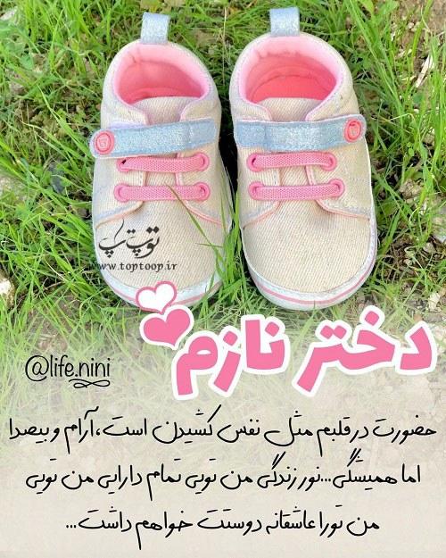 جملات اولین ماهگرد نوزاد دختر + عکس نوشته
