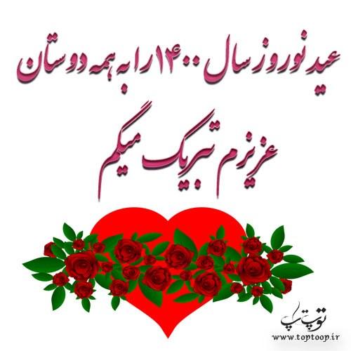 عید نوروز سال 1400 مبارک