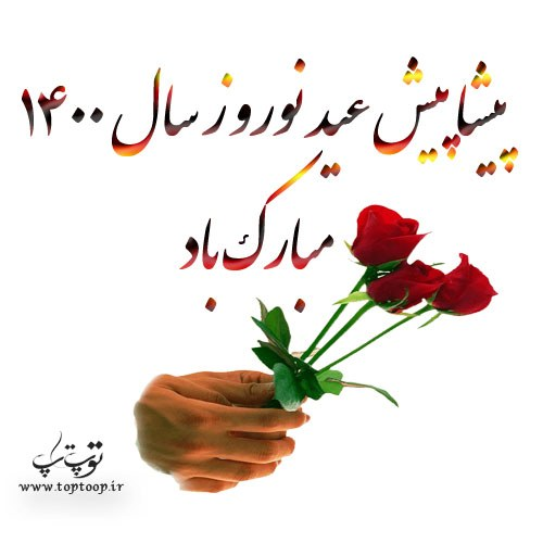 متن تبریک پیشاپیش عید نوروز سال 1400 + عکس نوشته