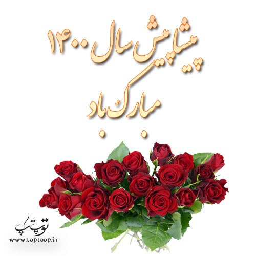 عکس پروفایل پیشاپیش سال 1400 مبارک باد + متن زیبا