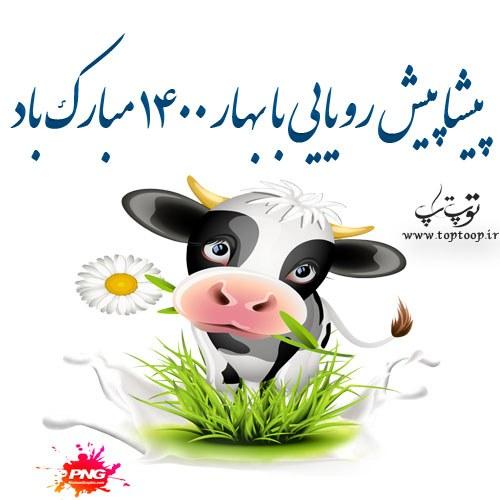 عکس و متن تبریک پیشاپیش عید نوروز 1400 سال گاو