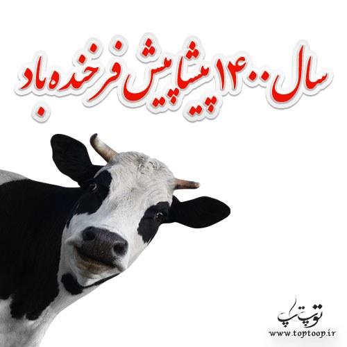 دانلود عکس پیشاپیش عید نوروز 1400 مبارک باد