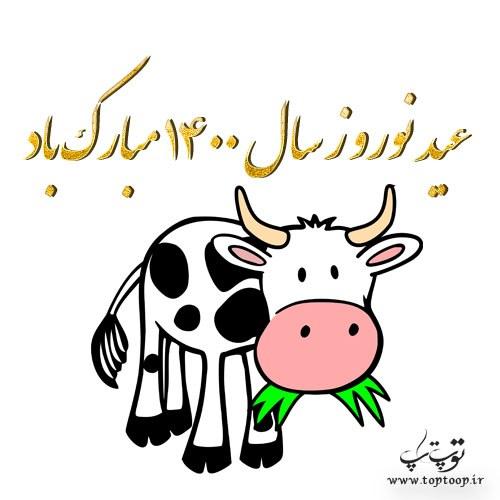 عکس عید نوروز سال 1400 مبارک + متن