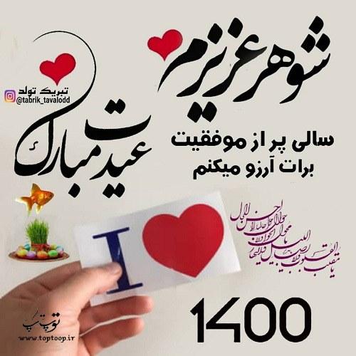 عکس پروفایل تبریک عید نوروز 1400 به شوهرم