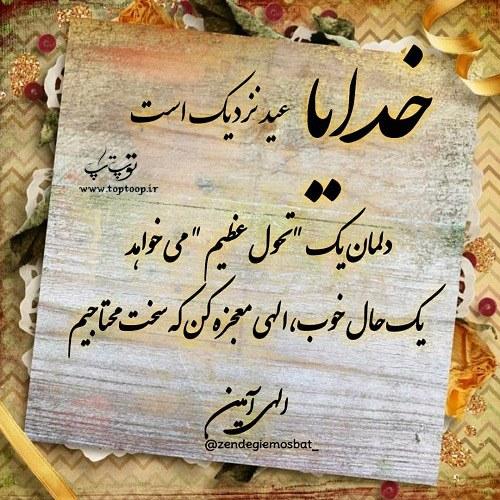 عکس و متن تبریک پیشاپیش عید نوروز 1400