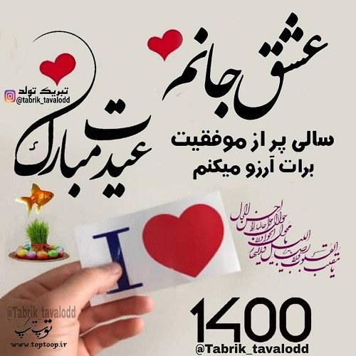 عکس نوشته عاشقانه تبریک عید نوروز 1400 به همسرم