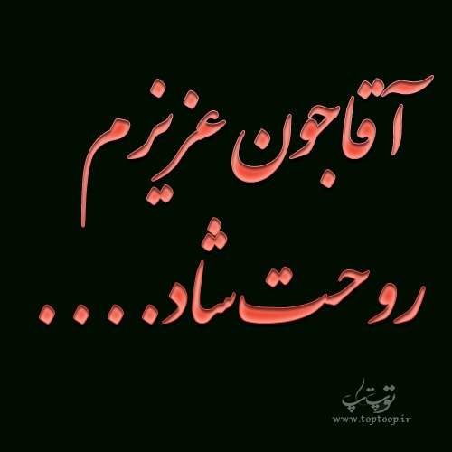 عکس نوشته آقاجون عزیزم روحت شاد