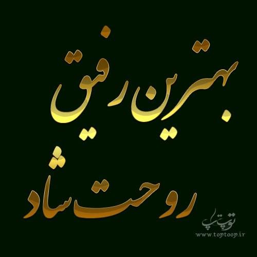 متن درباره مرگ رفیق عزیزم + عکس