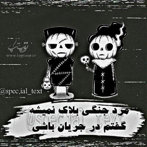 عکس نوشته پروفایل فاز سنگین 1400