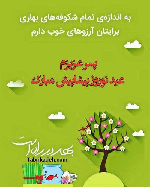 عکس نوشته پسرم عیدت مبارک
