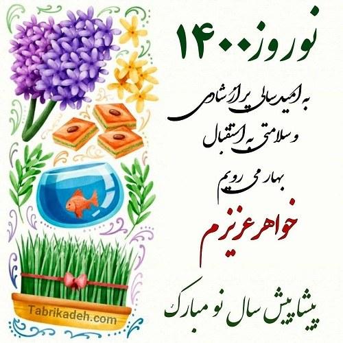 عکس نوشته تبریک عید نوروز 1400 به خواهرم