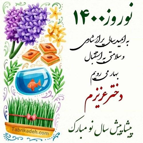 عکس نوشته تبریک عید نوروز 1400 به دخترم