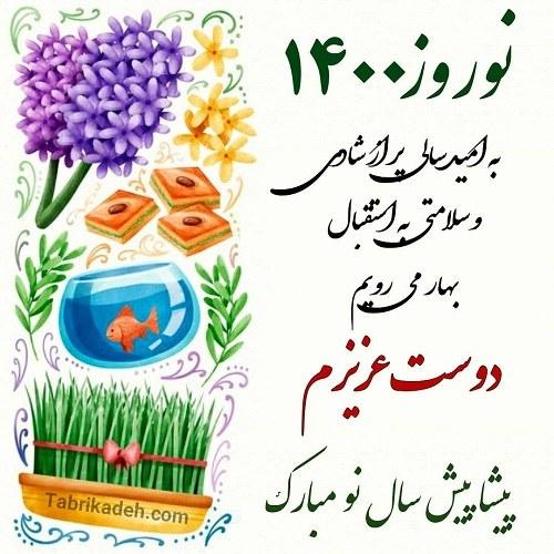 عکس نوشته تبریک عید نوروز 1400 به دوست