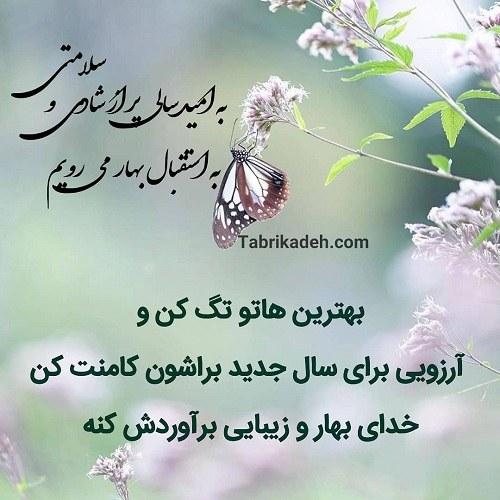عکس نوشته تبریک عید نوروز 1400 به اعضای خانواده