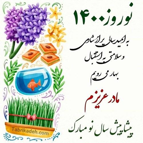 تبریک پیشاپیش عید نوروز 1400 به مادرم