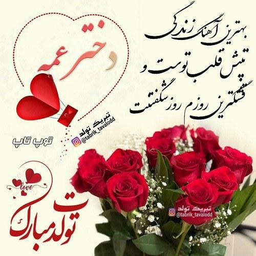 عکس نوشته تبریک تولد دختر عمه + جملات کوتاه