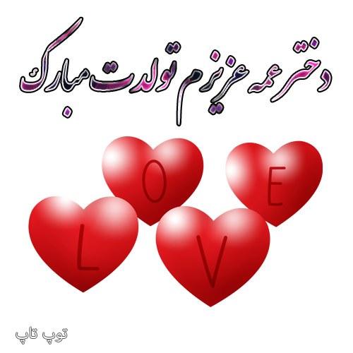 عکس نوشته دختر عمه عزیزم تولدت مبارک + متن