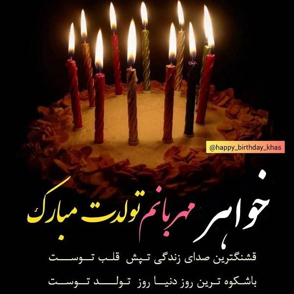 عکس خواهر مهربانم تولدت مبارک