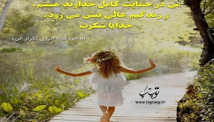 دل نوشته های زیبا درمورد حال خوب زندگی