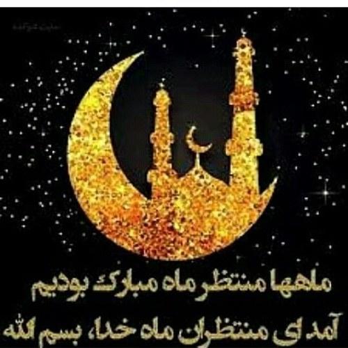 عکس نوشته فرا رسیدن ماه مبارک رمضان