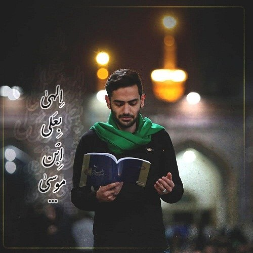 عکس نوشته امام رضا دارم میام پابوست