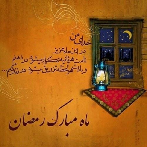 عکس نوشته دعا در ماه مبارک رمضان