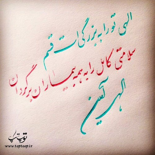 متن آرزوی سلامتی برای دیگران + عکس نوشته