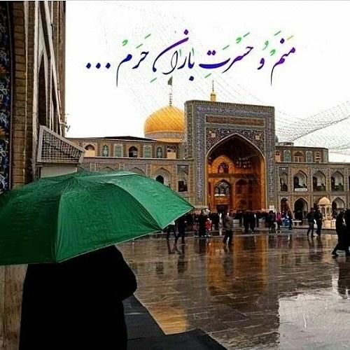 متن کوتاه امام رضا با عکس نوشته