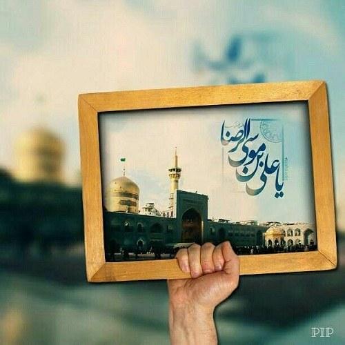 عکس پروفایل یا علی ابن موسی الرضا