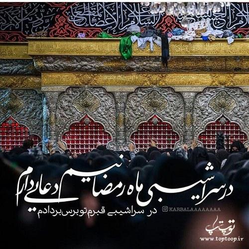 عکس پروفایل ماه رمضان 99 جدید