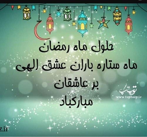 عکس نوشته ماه رمضان برای پروفایل