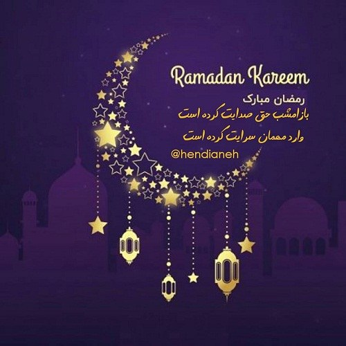 جملات کوتاه و زیبای دعا در ماه رمضان