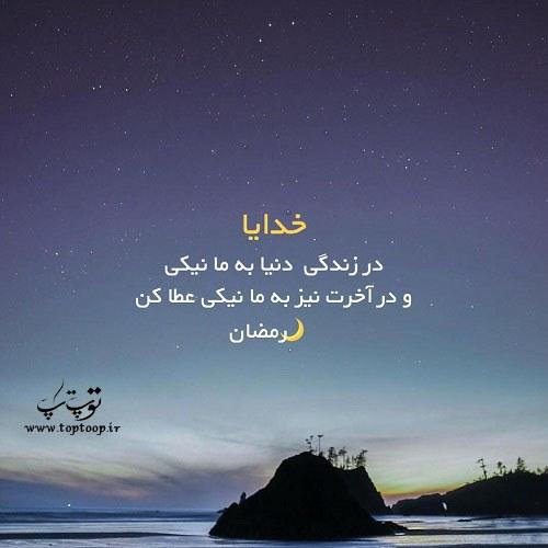 متن دعا برای ماه رمضان