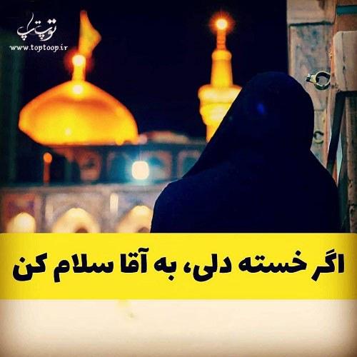 دل نوشته درباره امام رضا