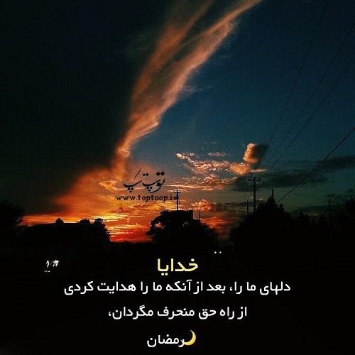 متن دعای ماه رمضان + عکس نوشته