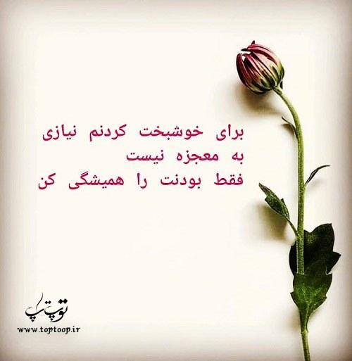 جملات عاشقانه بودنت
