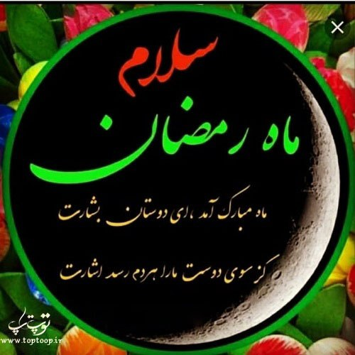 عکس پروفایل سلام ای ماه رمضان