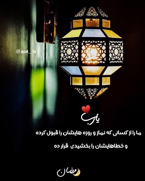 متن دعا برای دیگران در ماه رمضان + عکس نوشته