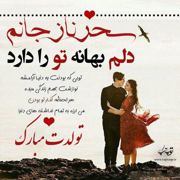 عکس نوشته تولدت مبارک به اسم سحرناز