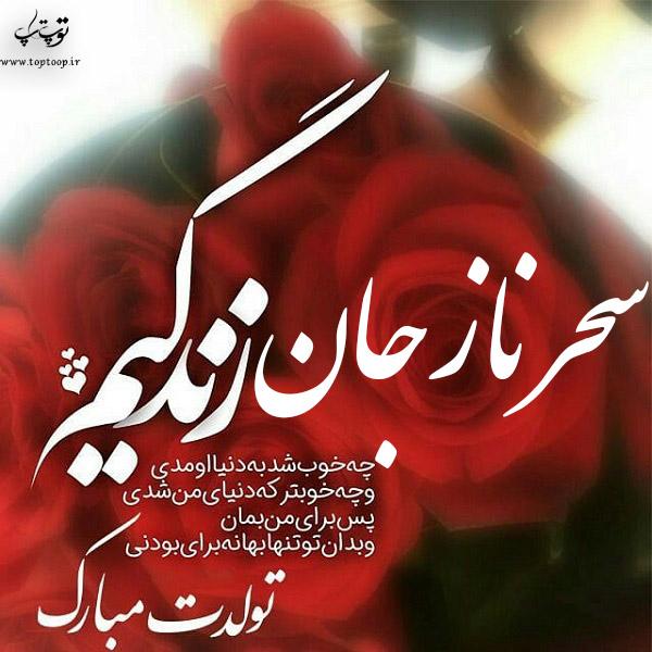 عکس نوشته سحرناز عزیزم تولدت مبارک