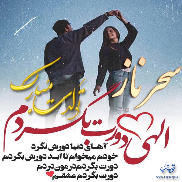 تصویر عاشقانه برای تولد اسم سحرناز