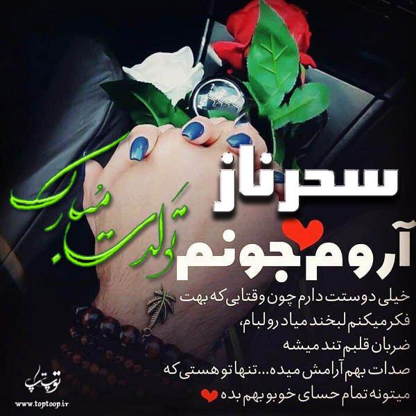 عکس نوشته تولدت مبارک سحرناز جونم