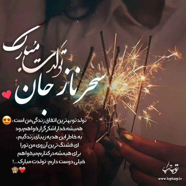 عکس نوشته تبریک تولد با اسم سحرناز