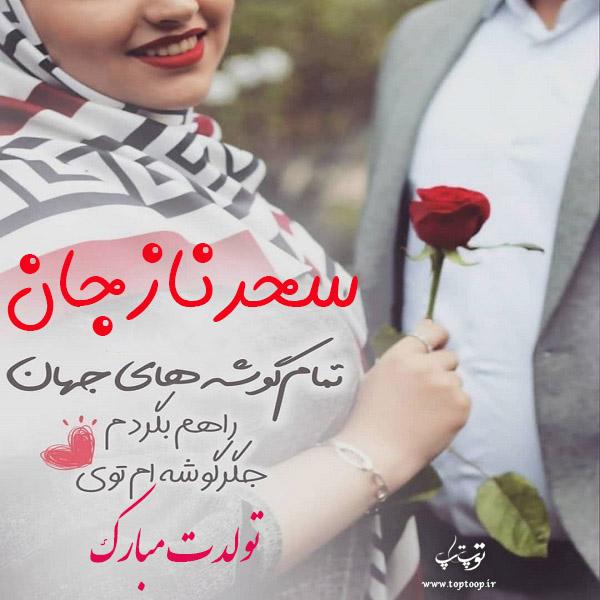 عکس تبریک تولد اسم سحرناز