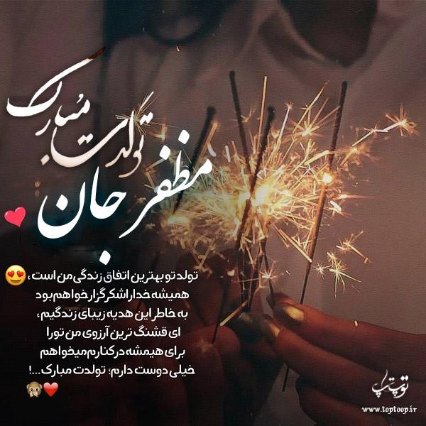 عکس نوشته تولدت مبارک به اسم مظفر
