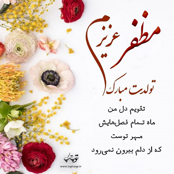 عکس نوشته مظفر عزیزم تولدت مبارک
