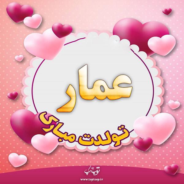 عکس نوشته تبریک تولد اسم عمار