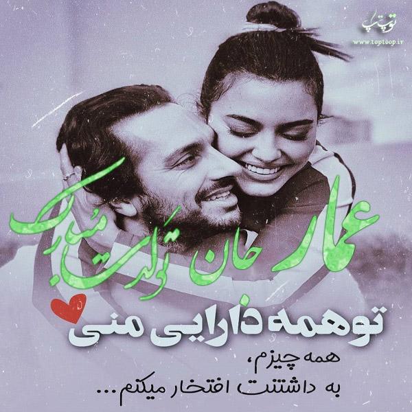 عکس نوشته جدید تولد اسم عمار