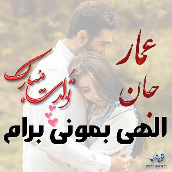 عکس عاشقانه تبریک تولد اسم عمار