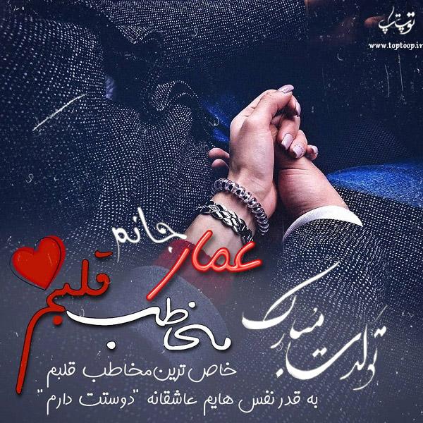 عکس نوشته تبریک تولد با اسم عمار